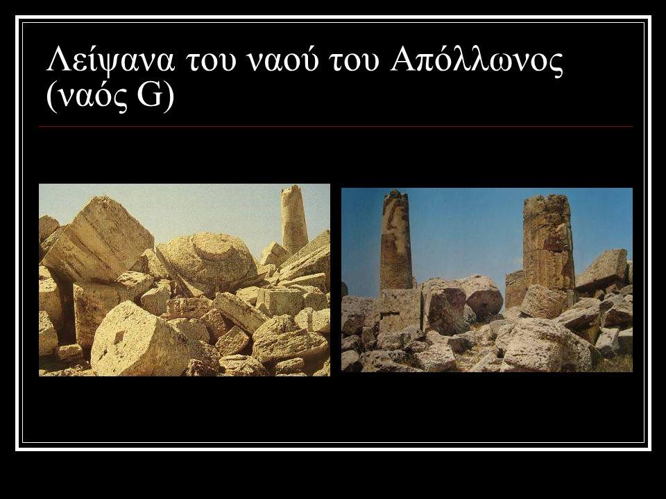 Λείψανα του ναού του Απόλλωνος (ναός G)