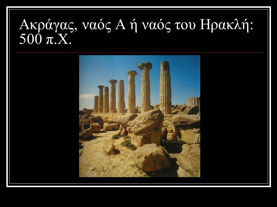 Ακράγας, ναός Α ή ναός του Ηρακλή: 500 π.Χ.