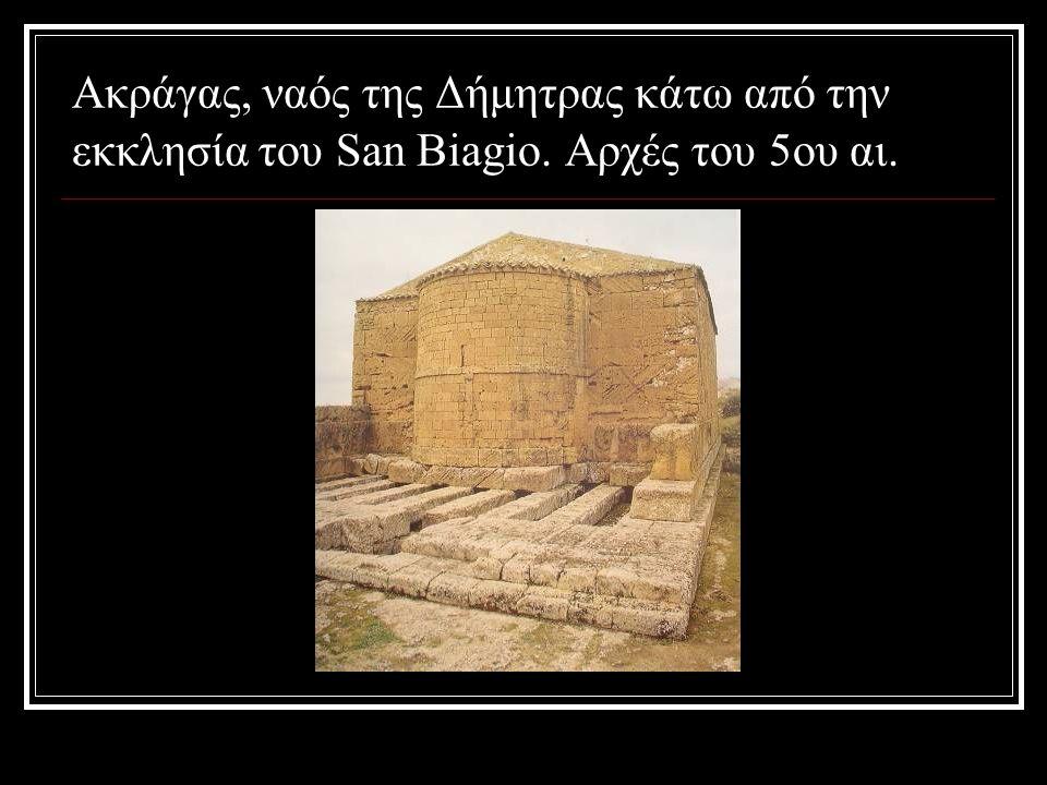 Ακράγας, ναός της Δήμητρας κάτω από την εκκλησία του San Biagio. Αρχές του 5ου αι.