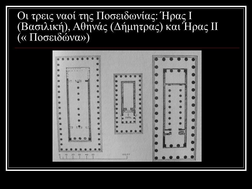 Οι τρεις ναοί της Ποσειδωνίας: Ήρας Ι (Βασιλική), Αθηνάς (Δήμητρας) και Ήρας ΙΙ (« Ποσειδώνα»)