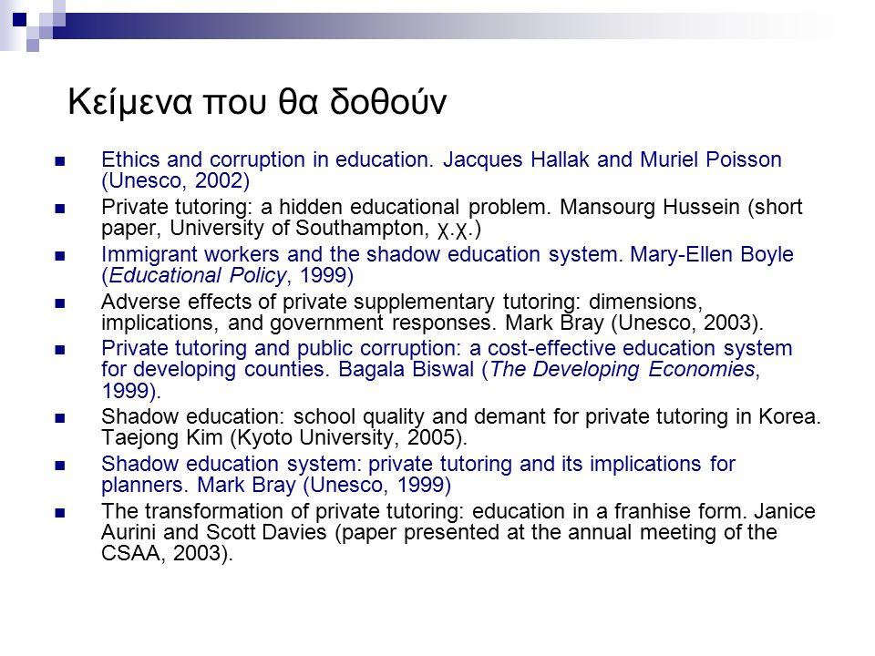 Η έκταση της παραπαιδείας στην τελική φάση της δευτεροβάθμιας εκπαίδευσης Το πλαίσιο της παραπαιδείας (νομικό καθεστώς, εκπαιδευτικά και πολιτικά ζητήματα) Παραπαιδεία και ίσες ευκαιρίες μάθησης Παράπλευρα ζητήματα:  Διαφθορά και δεοντολογία  «Μαύρο χρήμα» και παράπλευρες εκροές Σκιώδη εκπαιδευτικά συστήματα και εκπαιδευτική αξιολόγηση