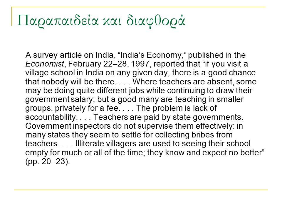 """Παραπαιδεία και διαφθορά A survey article on India, """"India's Economy,"""" published in the Economist, February 22–28, 1997, reported that """"if you visit a"""