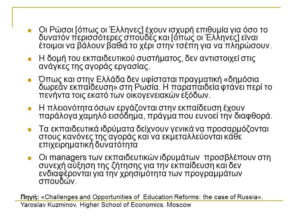 Οι Ρώσοι [όπως οι Έλληνες] έχουν ισχυρή επιθυμία για όσο το δυνατόν περισσότερες σπουδές και [όπως οι Έλληνες] είναι έτοιμοι να βάλουν βαθιά το χέρι στην τσέπη για να πληρώσουν.