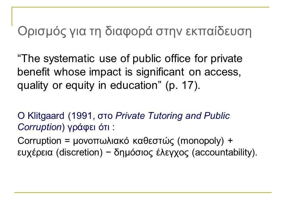 """Ορισμός για τη διαφορά στην εκπαίδευση """"The systematic use of public office for private benefit whose impact is significant on access, quality or equi"""