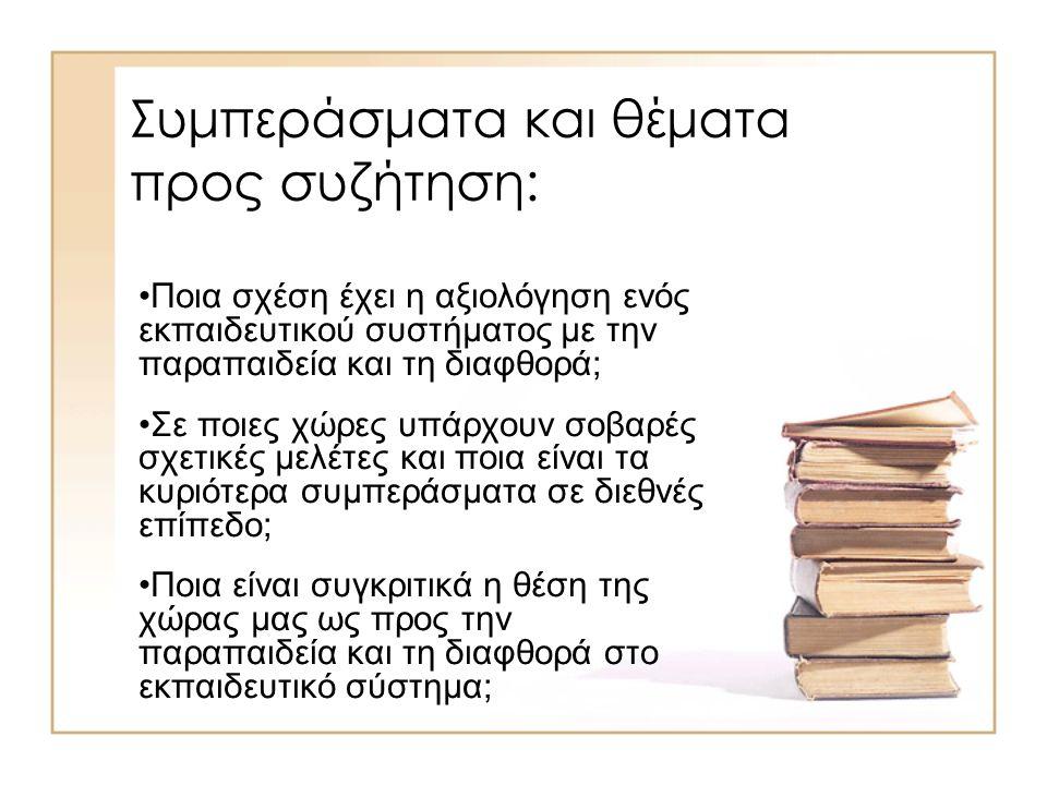 Συμπεράσματα και θέματα προς συζήτηση: Ποια σχέση έχει η αξιολόγηση ενός εκπαιδευτικού συστήματος με την παραπαιδεία και τη διαφθορά; Σε ποιες χώρες υ