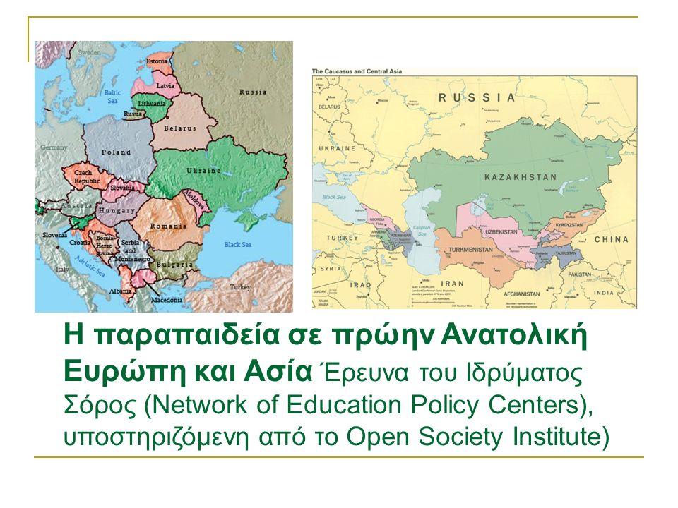 Η παραπαιδεία σε πρώην Ανατολική Ευρώπη και Ασία Έρευνα του Ιδρύματος Σόρος (Network of Education Policy Centers), υποστηριζόμενη από το Open Society