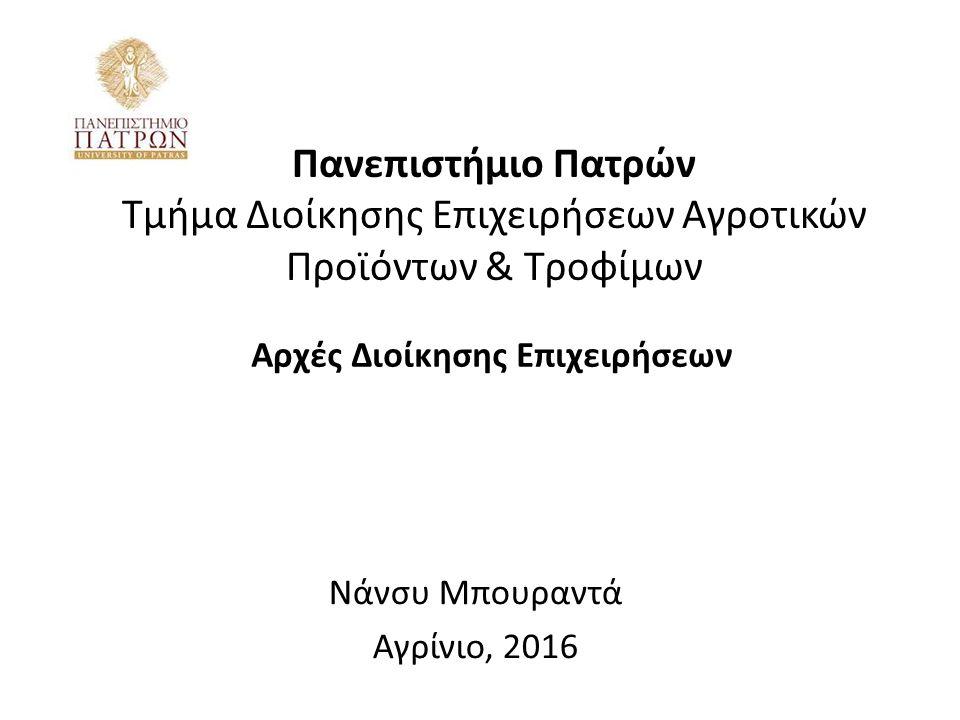 Αρχές Διοίκησης Επιχειρήσεων Νάνσυ Μπουραντά Αγρίνιο, 2016 Πανεπιστήμιο Πατρών Τμήμα Διοίκησης Επιχειρήσεων Αγροτικών Προϊόντων & Τροφίμων
