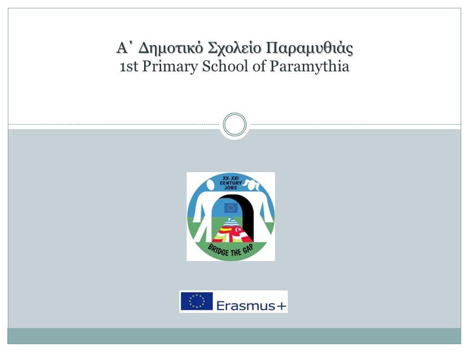 Α΄ Δημοτικό Σχολείο Παραμυθιάς Α΄ Δημοτικό Σχολείο Παραμυθιάς 1st Primary School of Paramythia