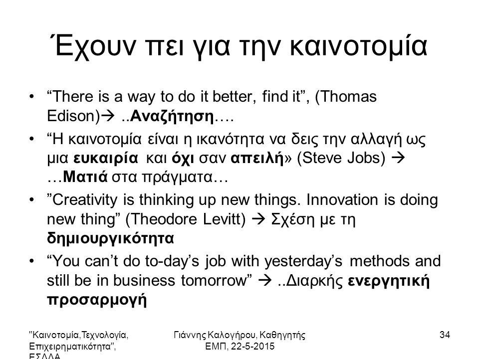 Έχουν πει για την καινοτομία There is a way to do it better, find it , (Thomas Edison) ..Αναζήτηση….