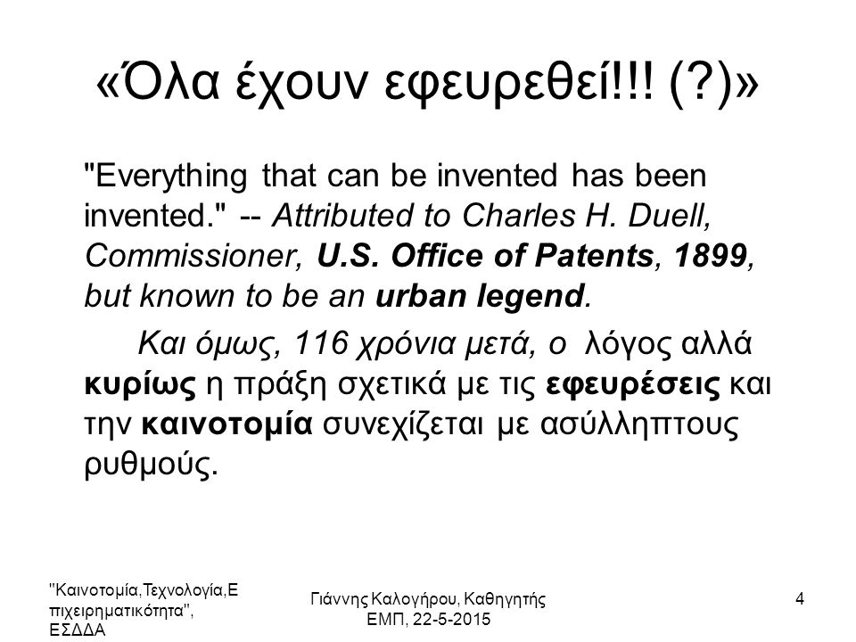 Schumpeter Τι είναι η καινοτομία.