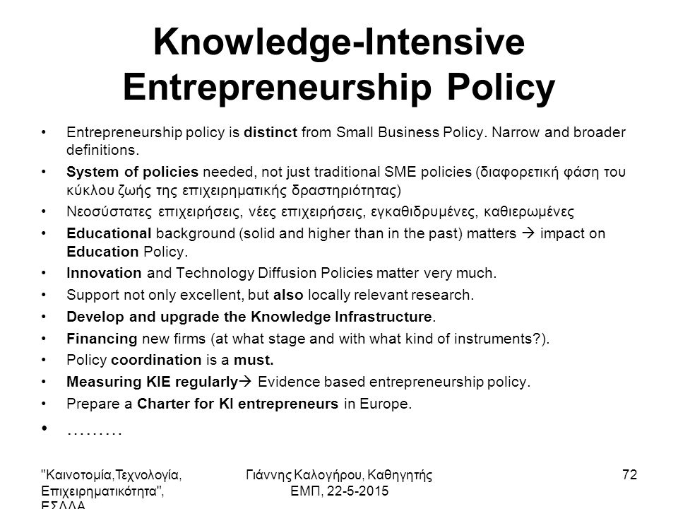 Knowledge-Intensive Entrepreneurship Policy Entrepreneurship policy is distinct from Small Business Policy.