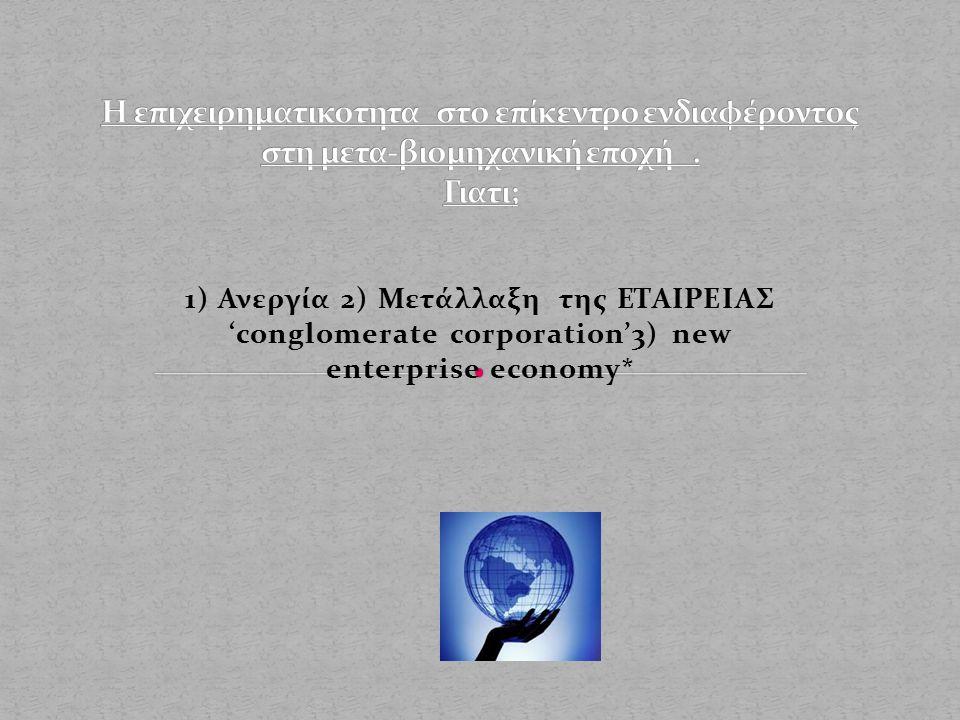 1) Ανεργία 2) Μετάλλαξη της ΕΤΑΙΡΕΙΑΣ 'conglomerate corporation'3) new enterprise economy*