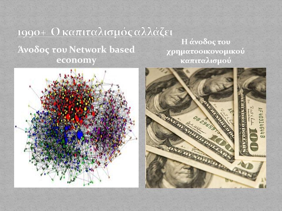 Άνοδος του Network based economy Η άνοδος του χρηματοοικονομικού καπιταλισμού