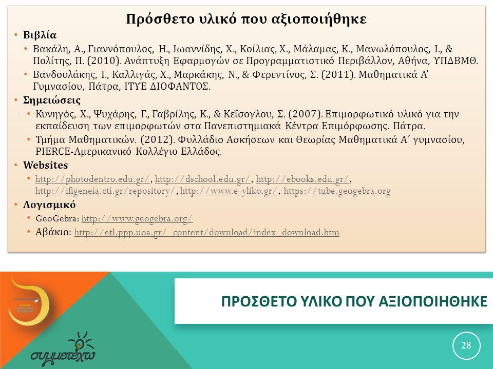 ΠΡΟΣΘΕΤΟ ΥΛΙΚΟ ΠΟΥ ΑΞΙΟΠΟΙΗΘΗΚΕ 28 Πρόσθετο υλικό που αξιοποιήθηκε Βιβλία Βακάλη, Α., Γιαννόπουλος, Η., Ιωαννίδης, Χ., Κοίλιας, Χ., Μάλαμας, Κ., Μανωλόπουλος, Ι., & Πολίτης, Π.