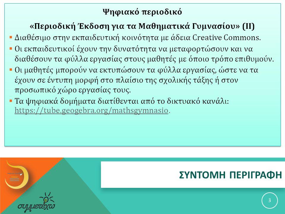 ΣΥΝΤΟΜΗ ΠΕΡΙΓΡΑΦΗ 3 Ψηφιακό περιοδικό « Περιοδική Έκδοση για τα Μαθηματικά Γυμνασίου » (II)  Διαθέσιμο στην εκπαιδευτική κοινότητα με άδεια Creative Commons.