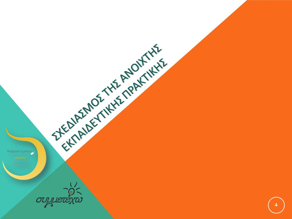 ΣΧΕΔΙΑΣΜΟΣ & ΔΙΔΑΚΤΙΚΟΙ ΣΤΟΧΟΙ Σχεδιασμός Βάσει Τεχνολογικής Παιδαγωγικής γνώσης Περιεχομένου εκπαιδευτικού μαθητοκεντρικού περιβάλλοντος δύο ανεξάρτητων ενοτήτων σε μορφή δίστηλου κατάλληλων πλαισίων θεωρίας, πληροφοριών, ιστορικών σημειωμάτων θεμάτων διερεύνησης, εμπέδωσης, εξάσκησης, μέσω δραστηριοτήτων, εφαρμογών, παραδειγμάτων & ασκήσεων με διαθεματικό χαρακτήρα Σχεδιασμός ( συνέχεια ) συμβατός με το ΠΣ στηριγμένος σε ερευνητικά δεδομένα υλικού κλιμακούμενης δυσκολίας για διαφοροποιημένη διδασκαλία ενίσχυσης πλαισίου ομαδοσυνεργατικότητας εργασίας για το σπίτι υλικού εμβάθυνσης για την προβολή δημοκρατικών, κοινωνικών και ανθρωπιστικών αρχών και αξιών.