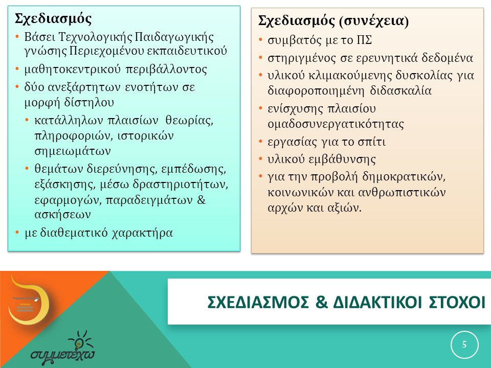 6 Δομή φύλλων εργασίας.