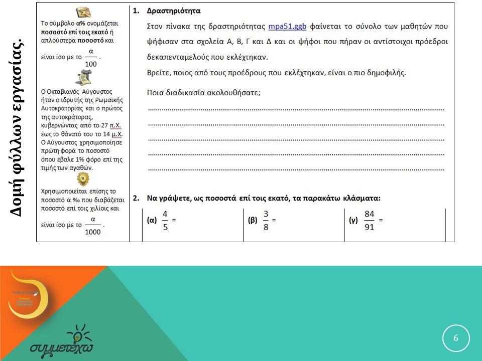 ΑΞΙΟΠΟΙΗΣΗ ΨΗΦΙΑΚΟΥ ΠΕΡΙΕΧΟΜΕΝΟΥ http://ifigeneia.cti.gr/http://ifigeneia.cti.gr/, Βιβλιοθήκη εκπαιδευτικών δραστηριοτήτων http://www.e-yliko.gr/http://www.e-yliko.gr/, προτάσεις διδασκαλίας https://tube.geogebra.orghttps://tube.geogebra.org, διαδικτυακό κανάλι.