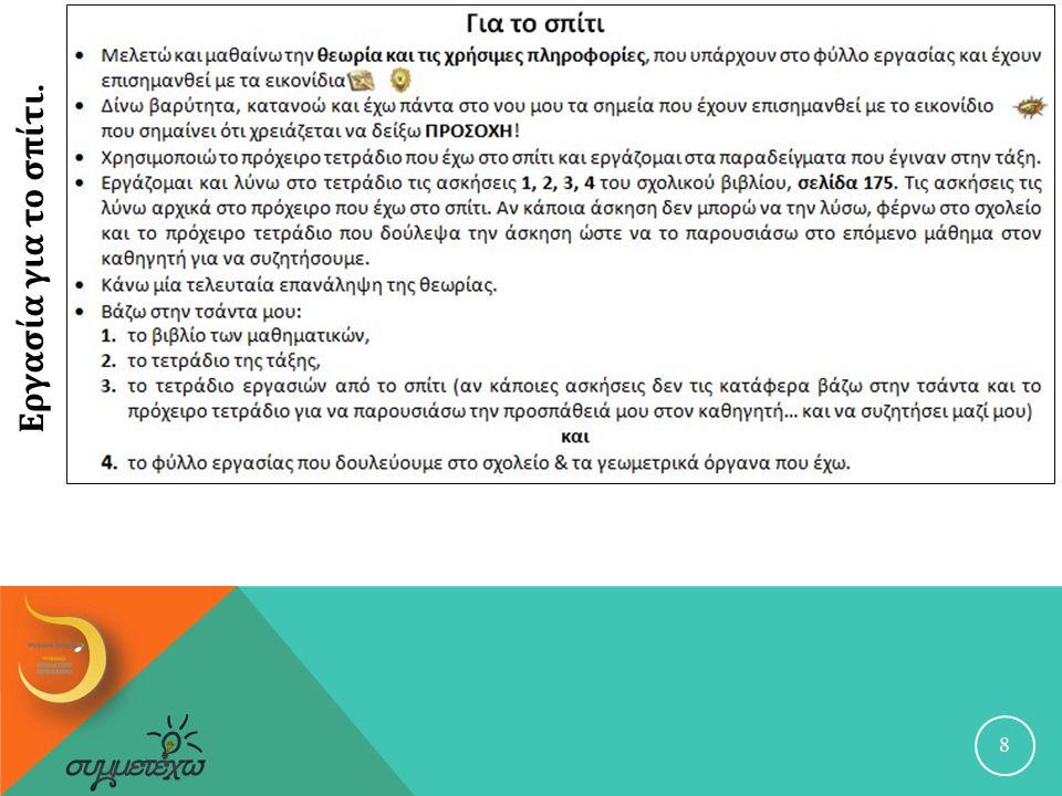ΑΠΟΤΕΛΕΣΜΑΤΑ - ΑΝΤΙΚΤΥΠΟΣ 19 Διαφοροποιημένο πλαίσιο λειτουργίας της τάξης.