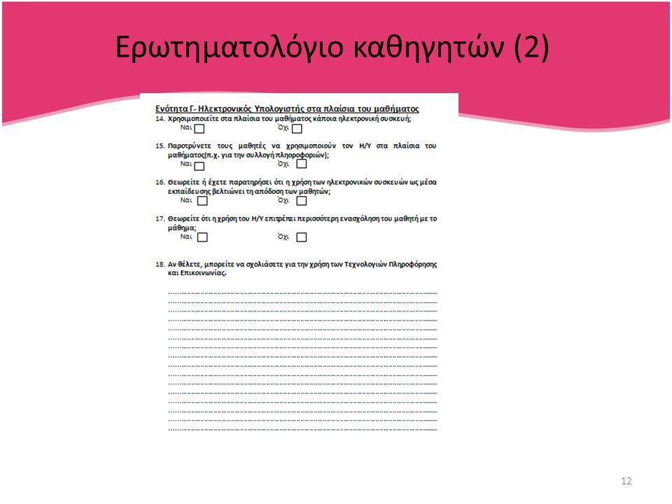 12 Ερωτηματολόγιο καθηγητών (2)
