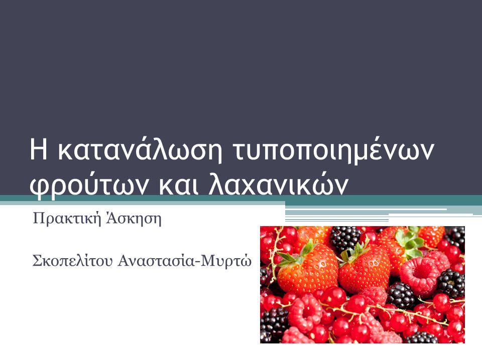 Η κατανάλωση τυποποιημένων φρούτων και λαχανικών Πρακτική Άσκηση Σκοπελίτου Αναστασία-Μυρτώ