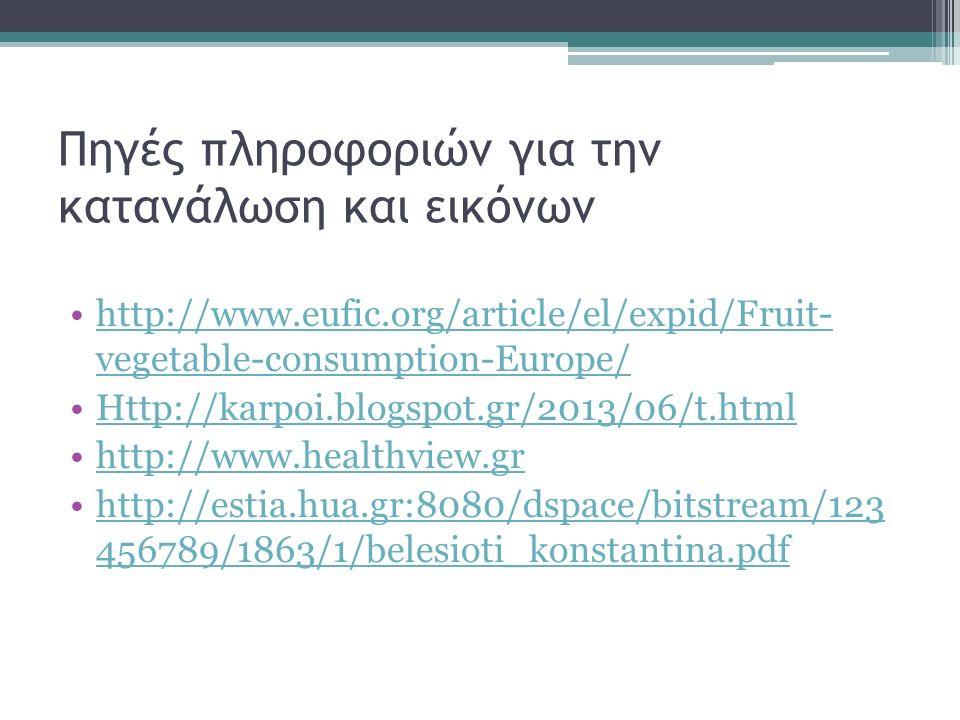 Πηγές πληροφοριών για την κατανάλωση και εικόνων http://www.eufic.org/article/el/expid/Fruit- vegetable-consumption-Europe/http://www.eufic.org/articl