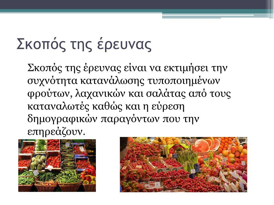 Σκοπός της έρευνας Σκοπός της έρευνας είναι να εκτιμήσει την συχνότητα κατανάλωσης τυποποιημένων φρούτων, λαχανικών και σαλάτας από τους καταναλωτές καθώς και η εύρεση δημογραφικών παραγόντων που την επηρεάζουν.