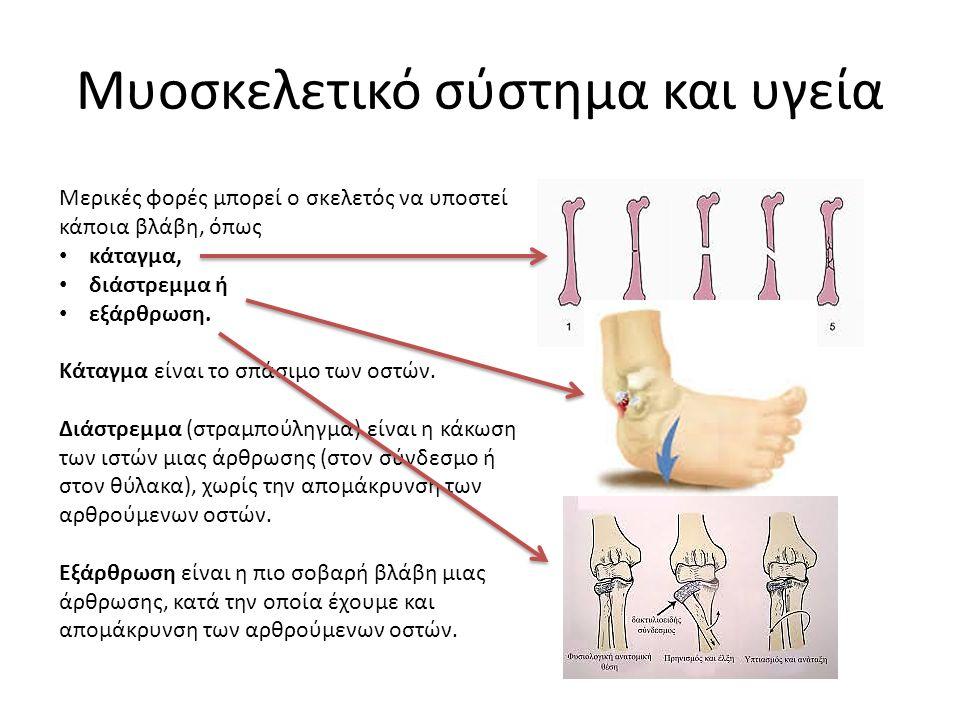 Μυοσκελετικό σύστημα και υγεία Μερικές φορές μπορεί ο σκελετός να υποστεί κάποια βλάβη, όπως κάταγμα, διάστρεμμα ή εξάρθρωση. Κάταγμα είναι το σπάσιμο