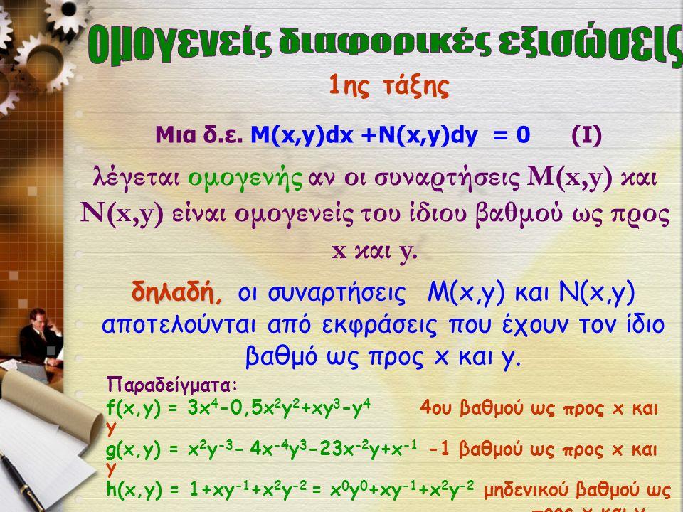 δηλαδή, οι συναρτήσεις Μ(x,y) και N(x,y) αποτελούνται από εκφράσεις που έχουν τον ίδιο βαθμό ως προς x και y.
