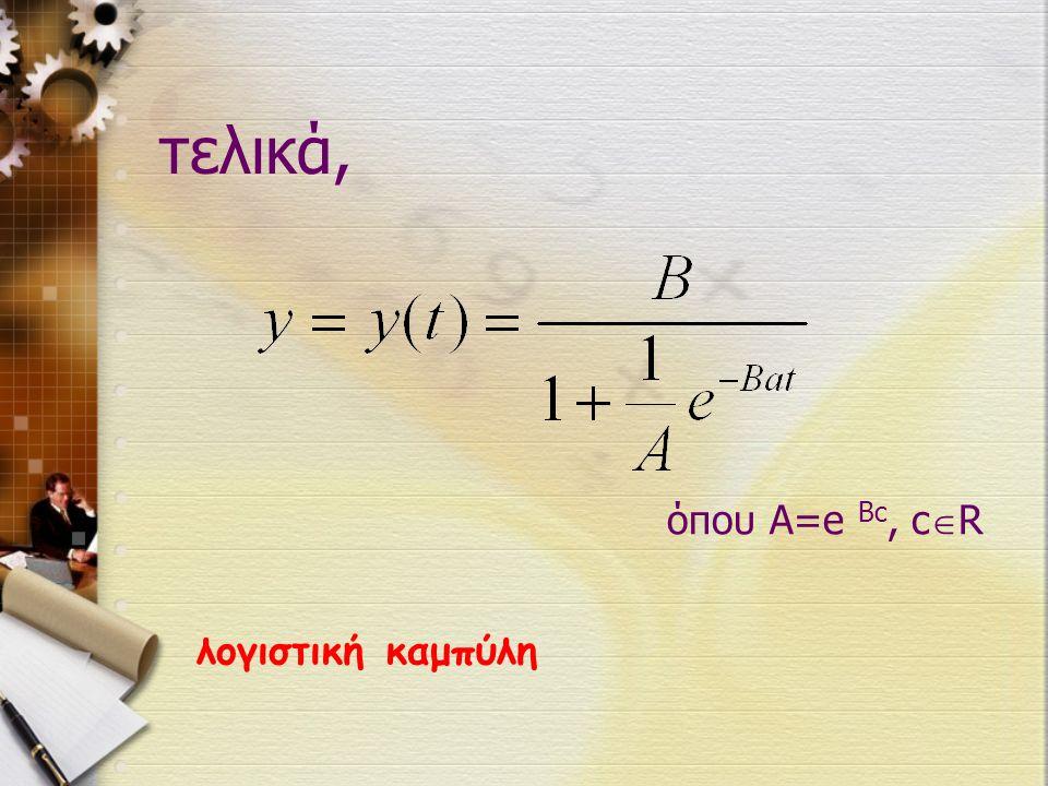 τελικά, λογιστική καμπύλη όπου Α=e Bc, c  R