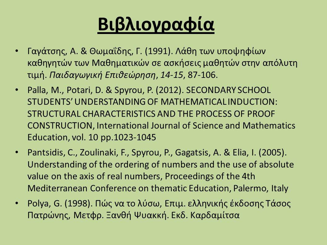 Βιβλιογραφία Γαγάτσης, Α. & Θωμαΐδης, Γ. (1991).