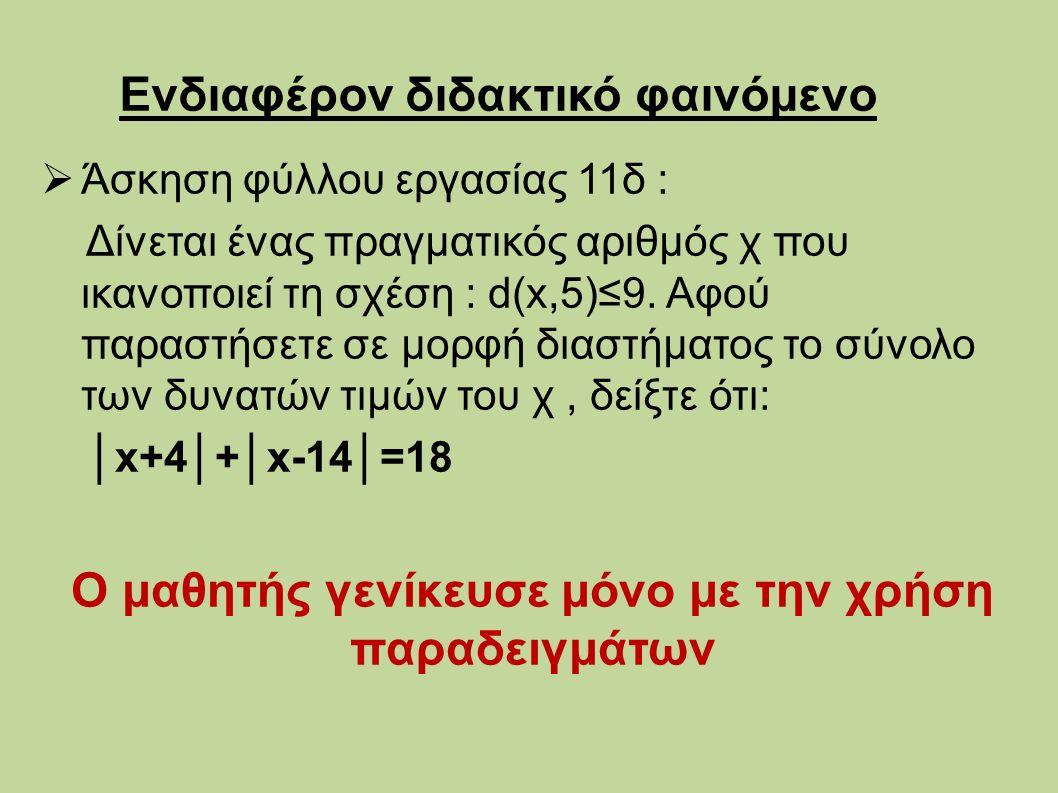 Ενδιαφέρον διδακτικό φαινόμενο  Άσκηση φύλλου εργασίας 11δ : Δίνεται ένας πραγματικός αριθμός χ που ικανοποιεί τη σχέση : d(x,5)≤9.