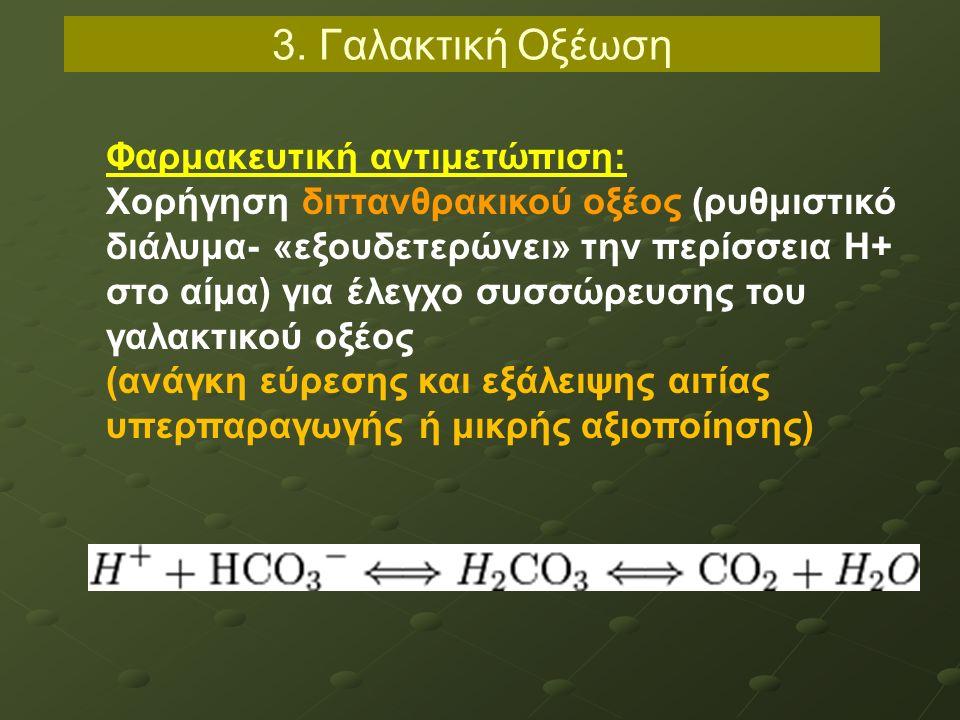 3. Γαλακτική Οξέωση Φαρμακευτική αντιμετώπιση: Χορήγηση διττανθρακικού οξέος (ρυθμιστικό διάλυμα- «εξουδετερώνει» την περίσσεια Η+ στο αίμα) για έλεγχ