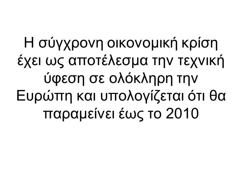 Η σύγχρονη οικονομική κρίση έχει ως αποτέλεσμα την τεχνική ύφεση σε ολόκληρη την Ευρώπη και υπολογίζεται ότι θα παραμείνει έως το 2010