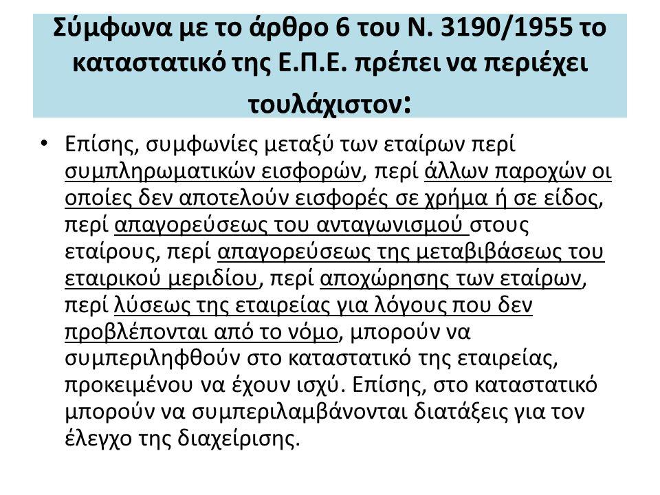 Σύμφωνα με το άρθρο 6 του N. 3190/1955 το καταστατικό της Ε.Π.Ε.