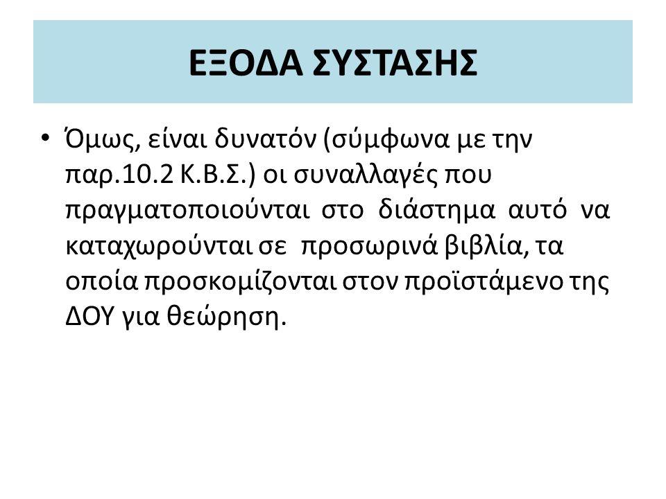 ΕΞΟΔΑ ΣΥΣΤΑΣΗΣ Όµως, είναι δυνατόν (σύµφωνα µε την παρ.10.2 Κ.Β.Σ.) οι συναλλαγές που πραγµατοποιούνται στο διάστηµα αυτό να καταχωρούνται σε προσωρινά βιβλία, τα οποία προσκοµίζονται στον προϊστάµενο της ∆ΟΥ για θεώρηση.