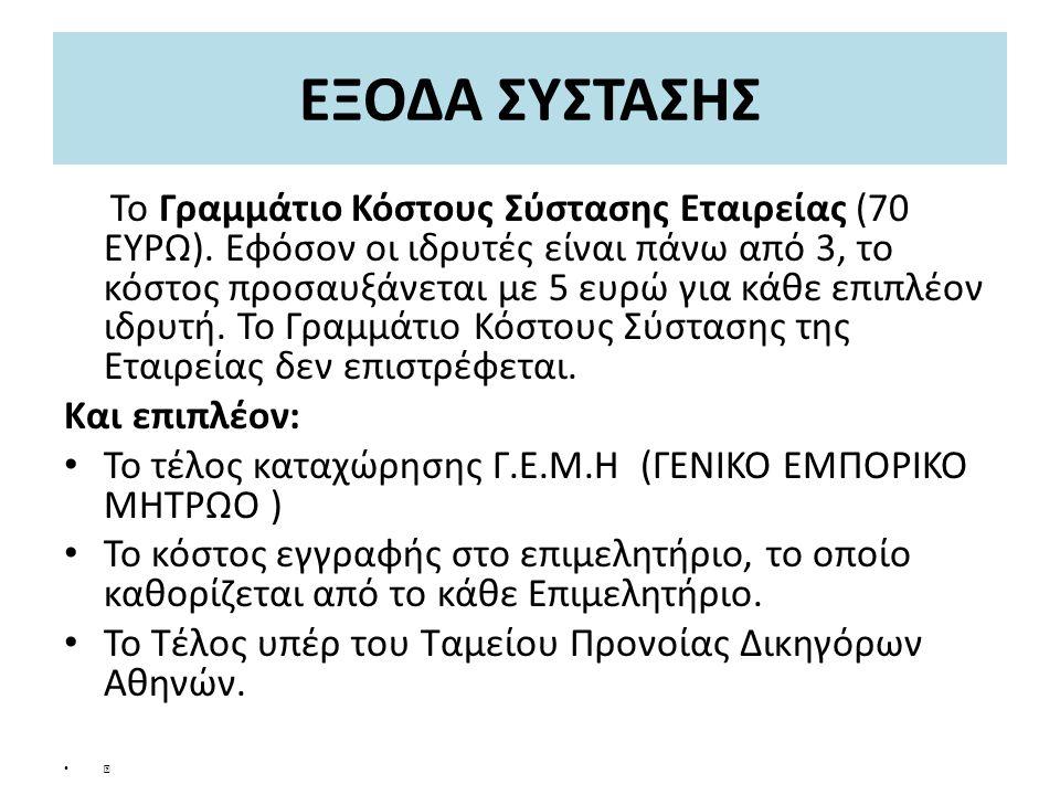 ΕΞΟΔΑ ΣΥΣΤΑΣΗΣ Το Γραμμάτιο Κόστους Σύστασης Εταιρείας (70 ΕΥΡΩ).