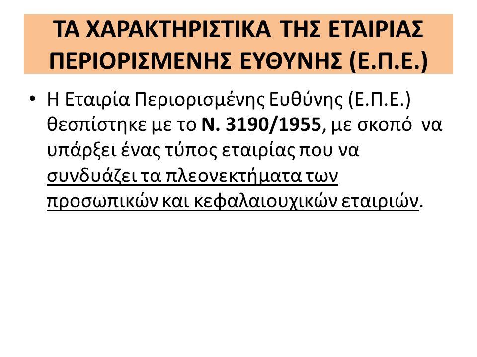 ΛΥΣΗ ΕΠΕ Η ΕΠΕ Λύεται για τους λόγους που αναφέρονται στον Ν 3190/1955 και είναι : Οι προβλεπόμενοι από το Νόμο ή το καταστατικό =>αν ο σκοπός της εταιρίας δεν είναι μέσα στα πλαίσια της νομιμότητας =>με τη λήξη της διάρκειας της εταιρίας =>απώλειας του ½ του ΕΚ Με απόφαση της Γ.Σ των εταίρων υπό ορισμένες προϋποθέσεις => Λήψη της απόφασης με πλειοψηφία κατά τα ¾ των εταίρων που αντιπροσωπεύουν τα ¾ του κεφαλαίου.