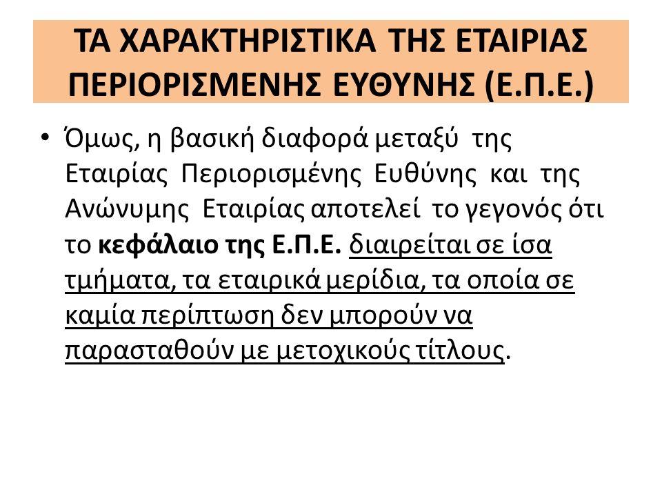 Λήψη αποφάσεων στην ΕΠΕ Επιπλέον, στη λήψη των αποφάσεων της Ε.Π.Ε.