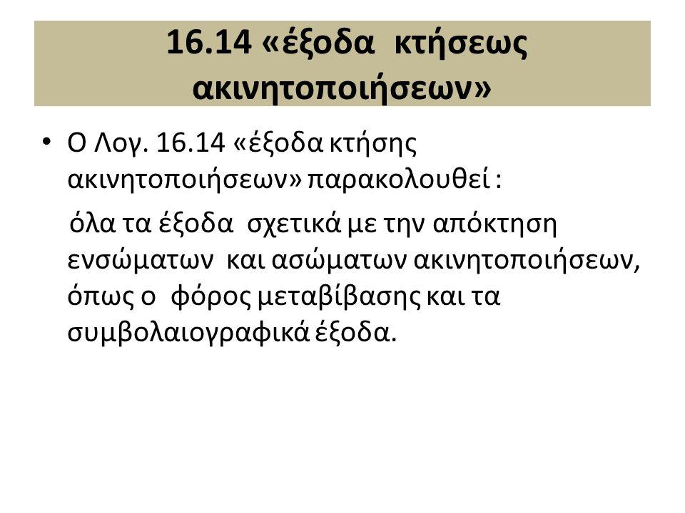 16.14 «έξοδα κτήσεως ακινητοποιήσεων» Ο Λογ.