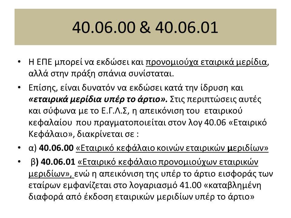 40.06.00 & 40.06.01 Η ΕΠΕ μπορεί να εκδώσει και προνομιούχα εταιρικά μερίδια, αλλά στην πράξη σπάνια συνίσταται.