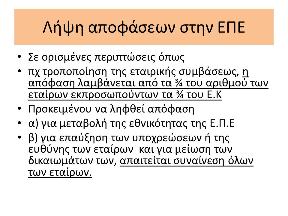 ΑΣΚΗΣΗ 1 η (142) Έστω ότι συστήνεται η Εταιρία Περιορισµένης Ευθύνης «ΑΩ Ε.Π.Ε.» η όποια θα έχει δύο εταίρους τον Α και τον Ω.