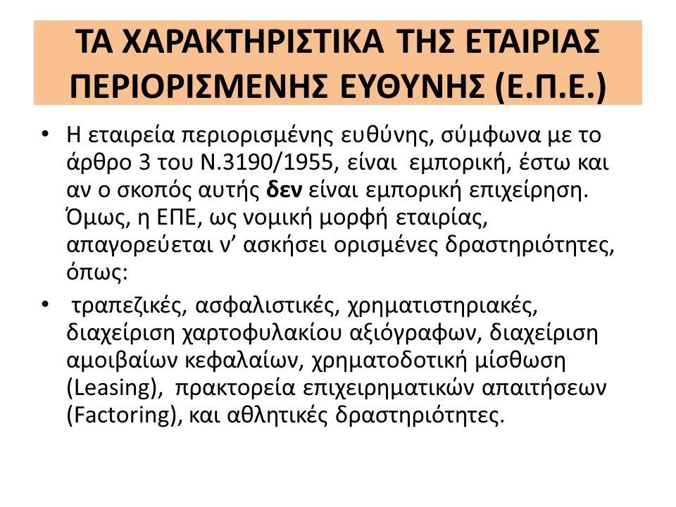 ΤΑ ΧΑΡΑΚΤΗΡΙΣΤΙΚΑ ΤΗΣ ΕΤΑΙΡΙΑΣ ΠΕΡΙΟΡΙΣΜΕΝΗΣ ΕΥΘΥΝΗΣ (Ε.Π.Ε.) Η εταιρεία περιορισµένης ευθύνης, σύµφωνα µε το άρθρο 3 του Ν.3190/1955, είναι εµπορική, έστω και αν ο σκοπός αυτής δεν είναι εµπορική επιχείρηση.