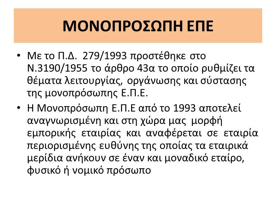 Αναλυτικότερα, σύµφωνα µε το άρθρο 43α του Ν.3190/1955, Εταιρεία Περιορισµένης Ευθύνης µπορεί να συστήσει ένα µόνο πρόσωπο ή µία ήδη συνεστηµένη ΕΠΕ να µετατραπεί σε µονοπρόσωπη.