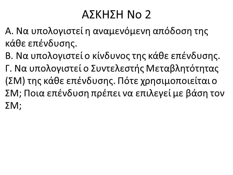 ΑΣΚΗΣΗ Νο 2 Δ.