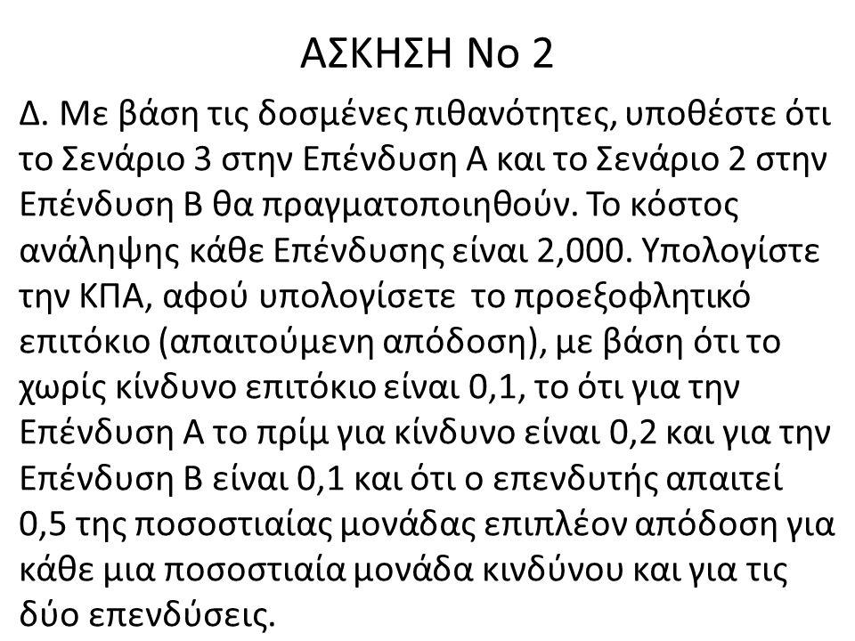 ΑΣΚΗΣΗ Νο 5 Υπολογισμός ΚΤΡοών με ΚΚ Α.