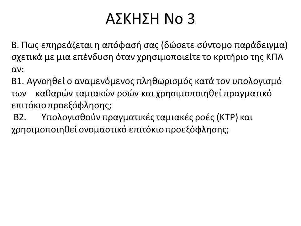 ΑΣΚΗΣΗ Νο 3 Β.
