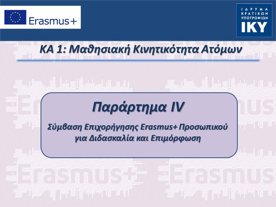 Παράρτημα IV Σύμβαση Επιχορήγησης Erasmus+ Προσωπικού για Διδασκαλία και Επιμόρφωση ΚΑ 1: Μαθησιακή Κινητικότητα Ατόμων