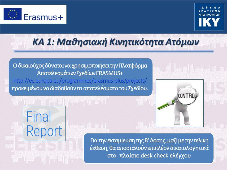 ΚΑ 1: Μαθησιακή Κινητικότητα Ατόμων Για την εκταμίευση της Β' Δόσης, μαζί με την τελική έκθεση, θα αποσταλούν επιπλέον δικαιολογητικά στο πλαίσιο desk