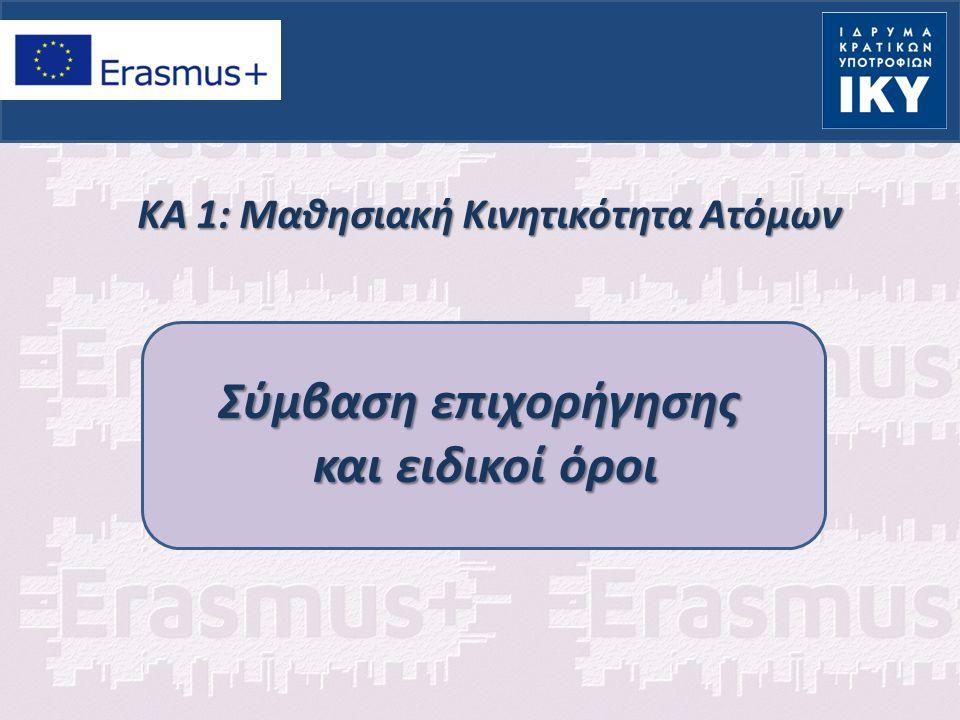 Σύμβαση επιχορήγησης και ειδικοί όροι ΚΑ 1: Μαθησιακή Κινητικότητα Ατόμων